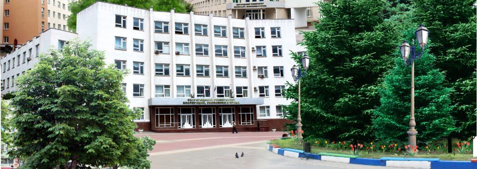 Белгородский университет кооперации, экономики и права