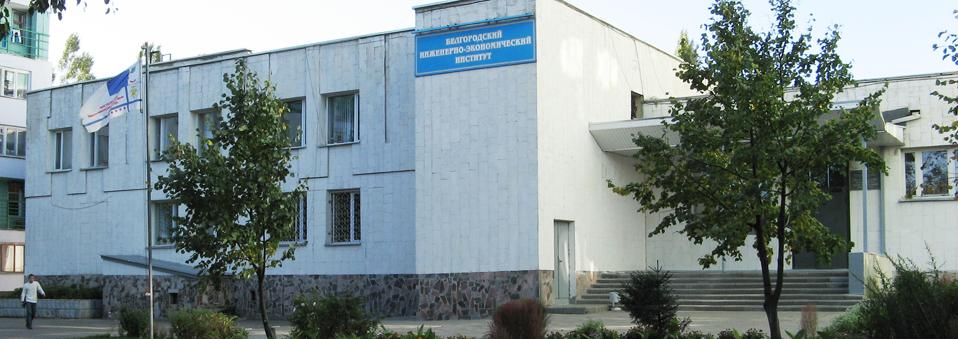 Белгородский инженерно-экономический институт
